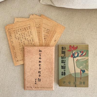 하바별시 초판 미니북+육필원고 엽서 10p