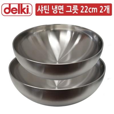 DK 스텐레스 저반사 샤틴 냉면그릇 22cm 2개