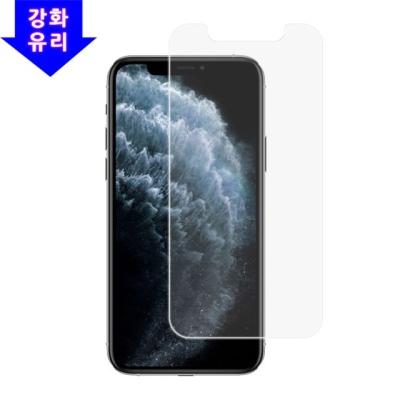 아이폰11 프로 맥스 강화유리 보호필름 2매