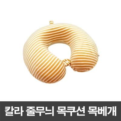 칼라 줄무늬 목쿠션 목베개