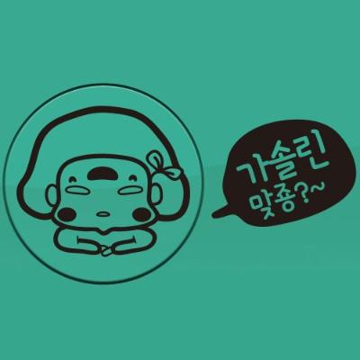 가솔린맞죵 - 주유구스티커(NEW112)