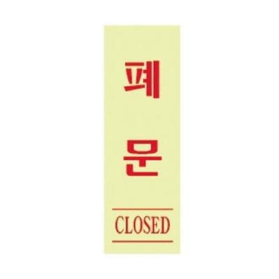 [아트사인] 폐문형광표지판 (0708) [개/1] 90546