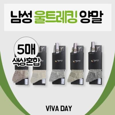 VIVADAY-CS23 트레킹용 26~28cm-5켤레(색상혼합)