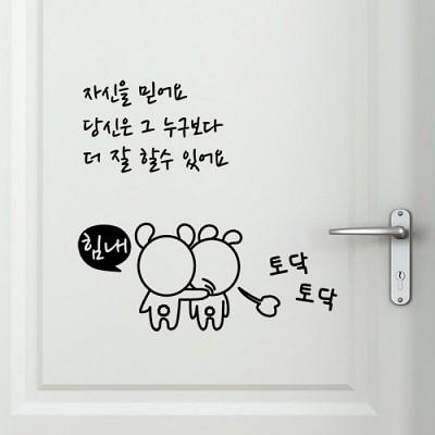 pp116-힘내 토닥토닥