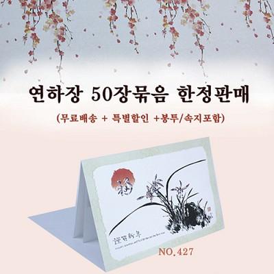 연하장 50장묶음 한정판매