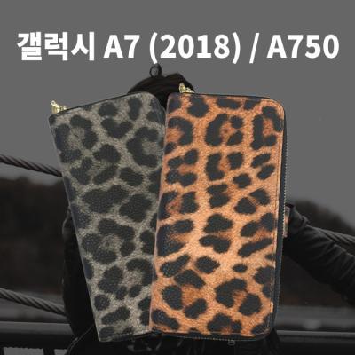 스터핀/레오나지퍼다이어리/갤럭시A7 2018/A750