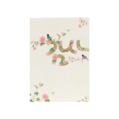 [솜씨카드] 축하카드 020-SG-0051 [개/1] 133694