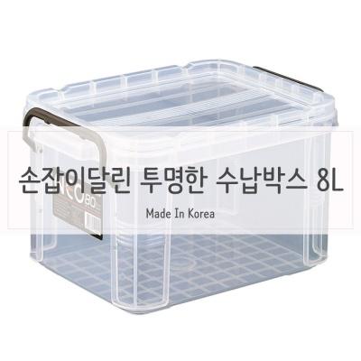 투명플라스틱 손잡이 리빙박스 수납정리함 8L