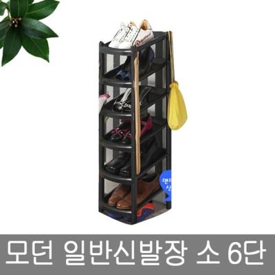 모던 일반 신발장 소사이즈 6단