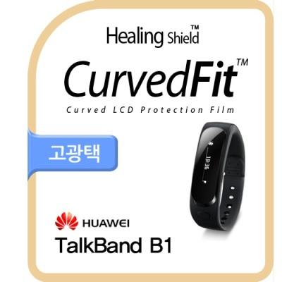 화웨이 토크밴드 B1 CurvedFit 고광택 필름 3매