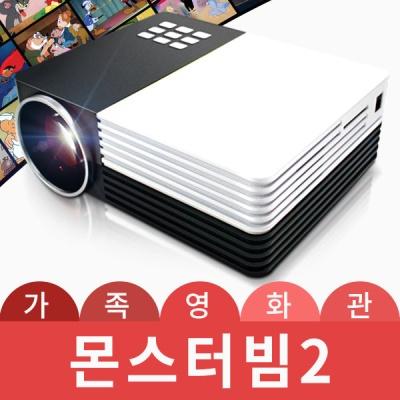 가족영화관 몬스터빔2/프로젝터/미니빔/휴대폰미러링