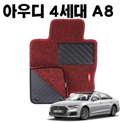 아우디 4세대 A8 이중 코일 차량 차 발 깔판 매트 Red