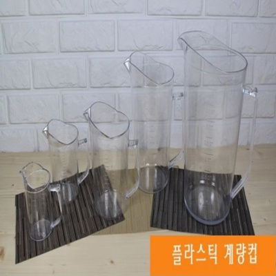 투명 계량컵 플라스틱계량컵 실험실 제과 제빵 250ml