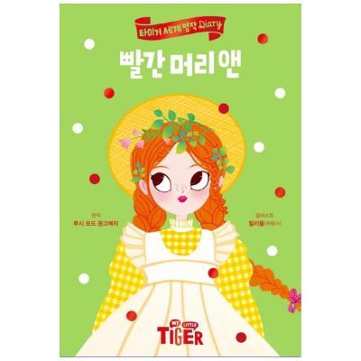 [삼성] 빨간 머리 앤  타이거세계명작다이어리