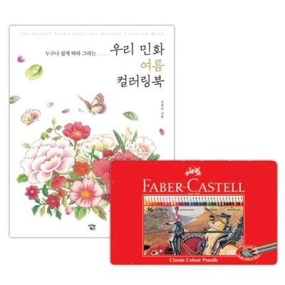 파버카스텔 색연필 틴 36색 컬러링북 색칠공부 여름