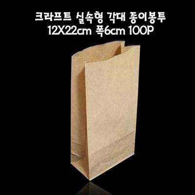 크라프트 각대봉투 종이봉투 12X22cm 폭6cm 100매