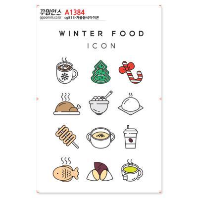 A1384-꾸밈인스스티커_겨울음식아이콘