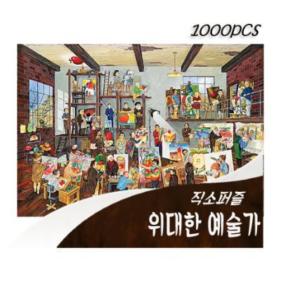 [비앤비퍼즐] 1000PCS 직소 위대한 예술가 PL1341