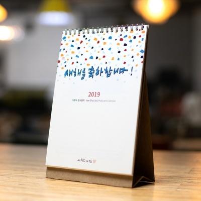 [퍼니피쉬] 2019 이철수 엽서달력 (탁상/벽걸이 겸용)