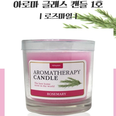 아로마 테라피 글라스 캔들 향초 로즈마리 1호