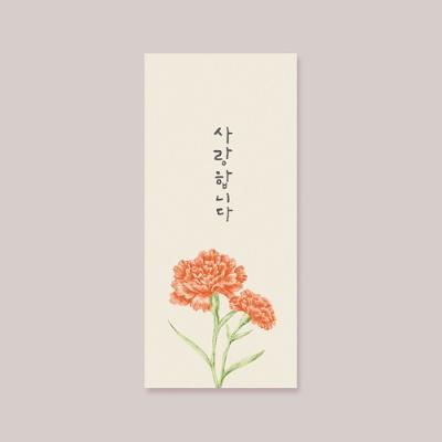 [카드봉투] 사랑합니다 카네이션 캘리그라피 봉투