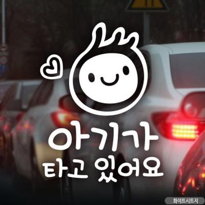 심플아기세로 자동차스티커-화이트(국문)