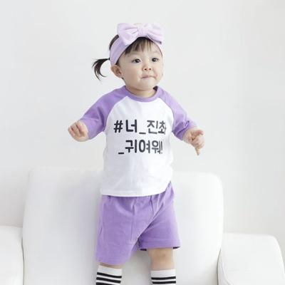 [유호랑]해시태그 어린이 나그랑상하세트