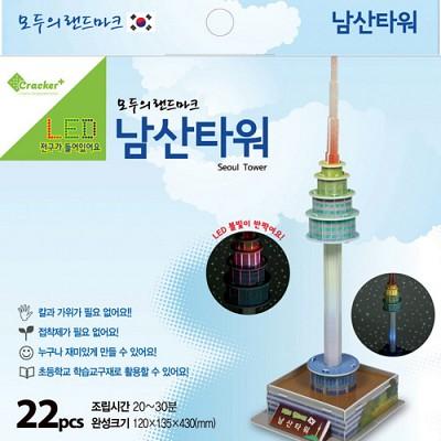 [크래커플러스] 모두의 랜드마크-남산타워 (LED)