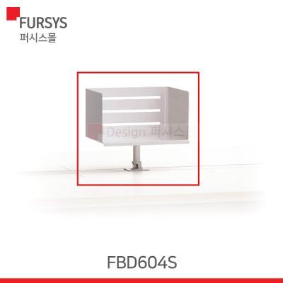 퍼시스 챈스 데스크라이저(철재) (FBD604S)