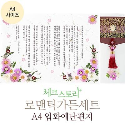 체크스토리 로맨틱가든세트(A4사이즈)