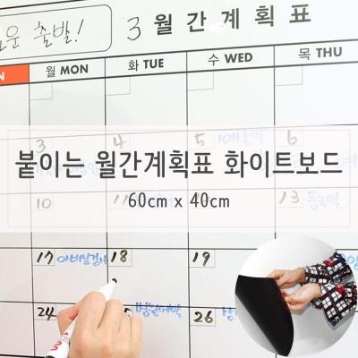 붙이는 월간 체크리스트 한달계획표