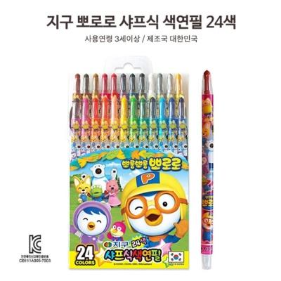 유아 아동 미술 그림 색칠 그리기 뽀로로 24색 색연필