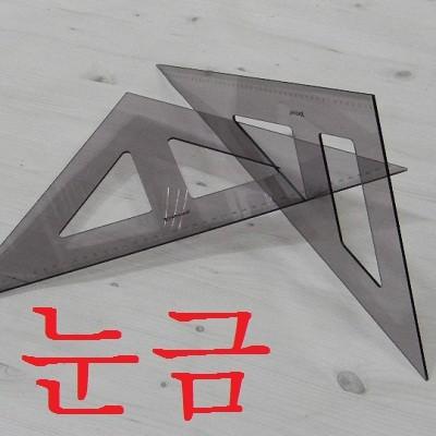 3mm 두께의 송화산업 아크릴45Cm눈금 삼각자세트-유선