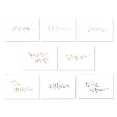 500 감성문구 축하카드(세트/8개)