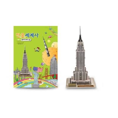 [만공세계사] 현대_엠파이어 스테이트 빌딩