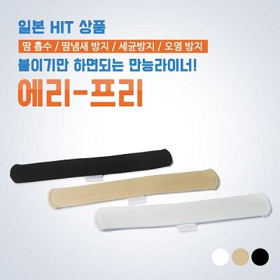 일본 히트상품! 에리프리 간편 만능라이너 /  1+1이벤트(동일색상 하나 더 증정)