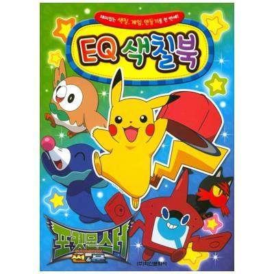 [학산문화사] 포켓몬스터 썬문 EQ놀이 색칠북