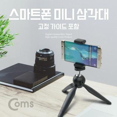coms 스마트폰 미니 삼각대