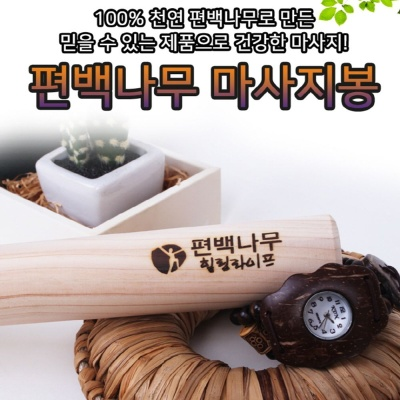 편백나무 순수편백 경락봉 7호긴형 마사지봉 요가봉