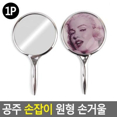 공주 손잡이 원형 손거울
