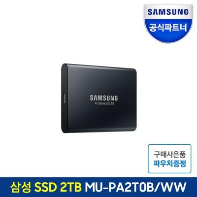 삼성전자 외장하드 SSD 포터블 T5 2TB MU-PA2T0B/WW