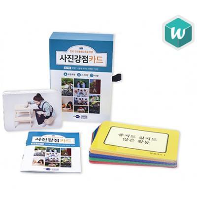 [학지사] 사진강점카드 세트 (활용지침서 포함)