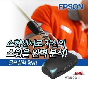 [엡손]골프스윙분석기 M-Tracer/골프입문용/초,중급자용