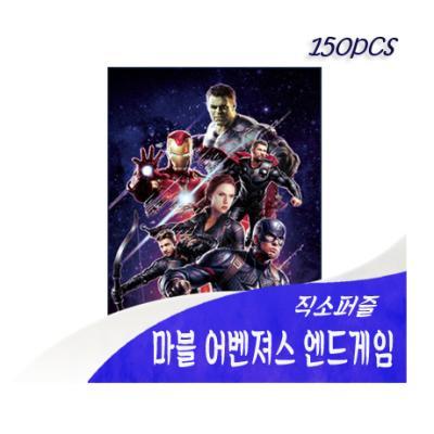 [비앤비] 150 직소 마블 어벤져스 엔드게임 M150-1