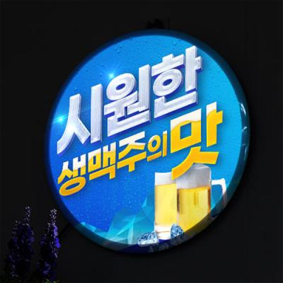 nr295-LED액자25R_시원한생맥주의맛