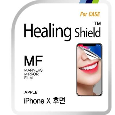 아이폰X 후면 미러/거울 보호필름 1매(케이스형)