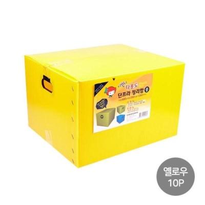 단프라 정리함 중 (옐로우) 10p 박스 수납 정리 리빙