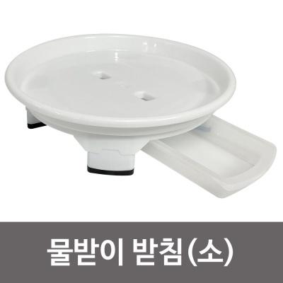 원형 물받이 받침(소 23) 0351 화분받침대 물받침