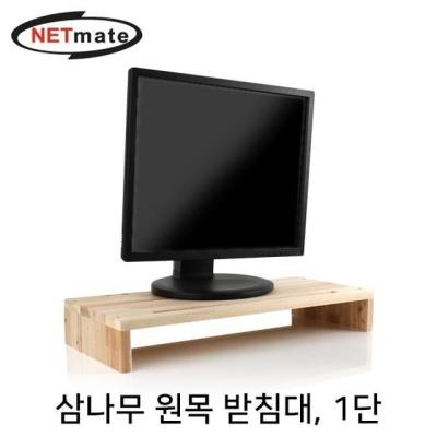 NETmate 다용도 원목 받침대 (1단 560x240x85mm)
