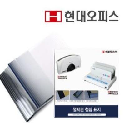 [현대오피스]철심표지4mm열표지/열제본표지/40매이내